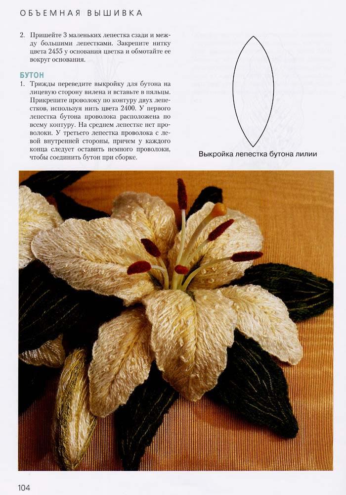 Объемная вышивка цветами